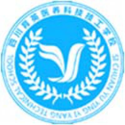 四川育英医科技校(医学检验技术专业)